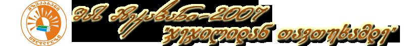 """შპს """"მზეკაბანი-2007"""""""